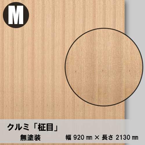 天然木のツキ板合板【クルミ柾目】M:920*2130(天然木化粧合板/練り付け合板)