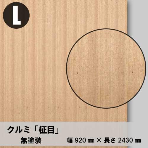 天然木のツキ板合板【クルミ柾目】L:920*2430(天然木化粧合板/練り付け合板)