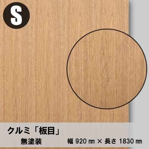 天然木のツキ板合板【クルミ板目】S:920*1830(天然木化粧合板/練り付け合板)