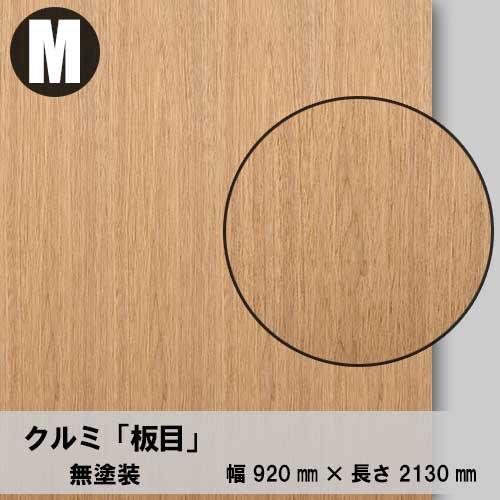天然木のツキ板合板【クルミ板目】M:920*2130(天然木化粧合板/練り付け合板)