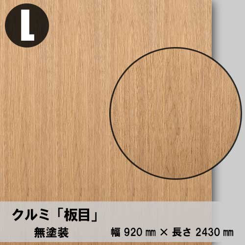 天然木のツキ板合板【クルミ板目】L:920*2430(天然木化粧合板/練り付け合板)