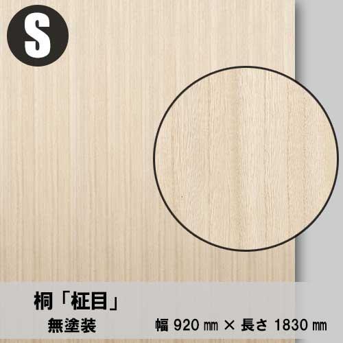 天然木のツキ板合板【桐柾目】S:920*1830(天然木化粧合板/練り付け合板)