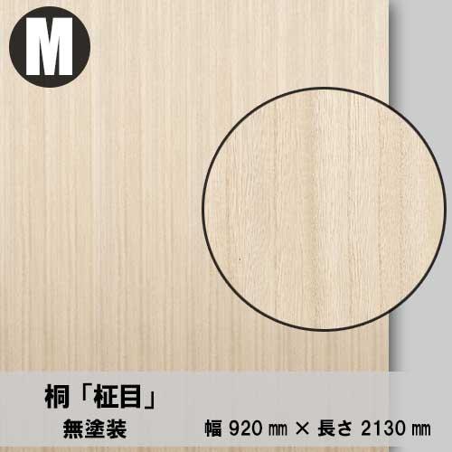 天然木のツキ板合板【桐柾目】M:920*2130(天然木化粧合板/練り付け合板)