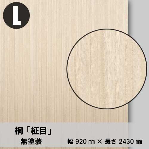 天然木のツキ板合板【桐柾目】L:920*2430(天然木化粧合板/練り付け合板)