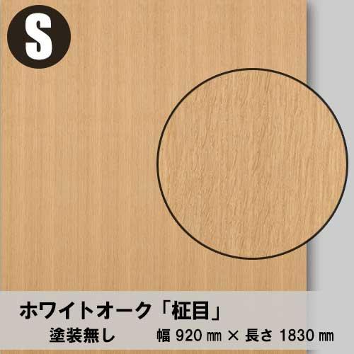 天然木のツキ板合板【ホワイトオーク柾目】S:920*1830(天然木化粧合板/練り付け合板)