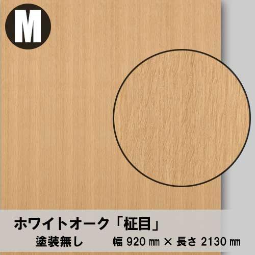 天然木のツキ板合板【ホワイトオーク柾目】M:920*2130(天然木化粧合板/練り付け合板)