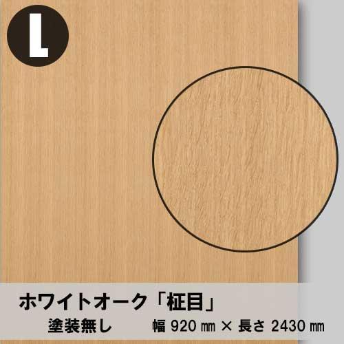 天然木のツキ板合板【ホワイトオーク柾目】L:920*2430(天然木化粧合板/練り付け合板)