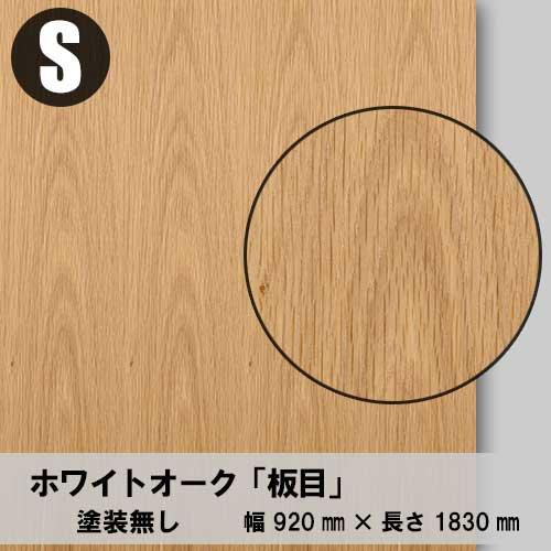 天然木のツキ板合板【ホワイトオーク板目】S:920*1830(天然木化粧合板/練り付け合板)