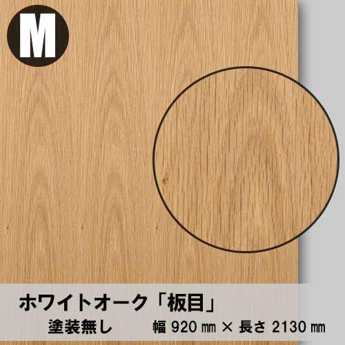 天然木のツキ板合板【ホワイトオーク板目】M:920*2130(天然木化粧合板/練り付け合板)