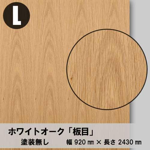 天然木のツキ板合板【ホワイトオーク板目】L:920*2430(天然木化粧合板/練り付け合板)