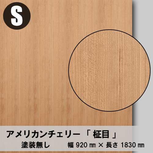 天然木のツキ板合板【アメリカンチェリー柾目】S:920*1830(天然木化粧合板/練り付け合板)