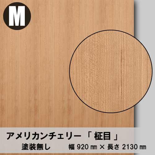 天然木のツキ板合板【アメリカンチェリー柾目】M:920*2130(天然木化粧合板/練り付け合板)