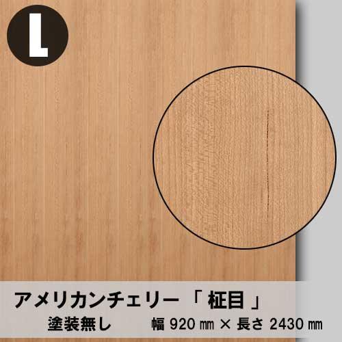 天然木のツキ板合板【アメリカンチェリー柾目】L:920*2430(天然木化粧合板/練り付け合板)