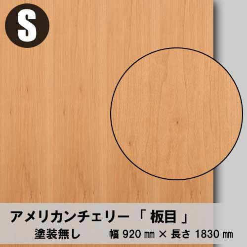 天然木のツキ板合板【アメリカンチェリー板目】S:920*1830(天然木化粧合板/練り付け合板)