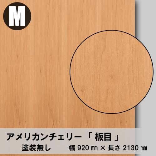 天然木のツキ板合板【アメリカンチェリー板目】M:920*2130(天然木化粧合板/練り付け合板)