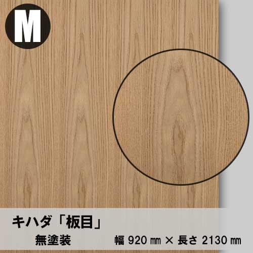 天然木のツキ板合板【キハダ板目】M:920*2130(天然木化粧合板/練り付け合板)