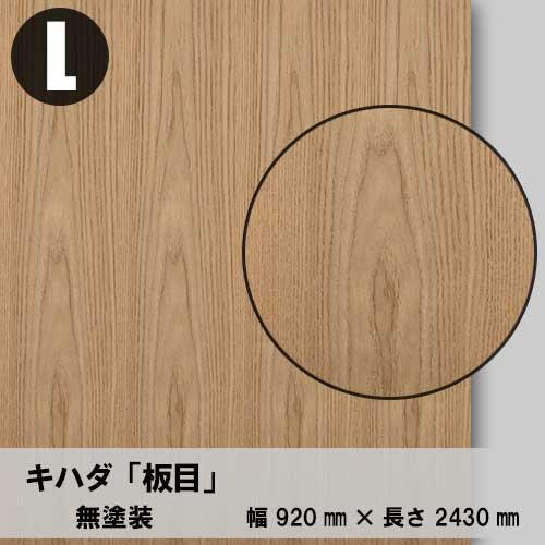 天然木のツキ板合板【キハダ板目】L:920*2430(天然木化粧合板/練り付け合板)