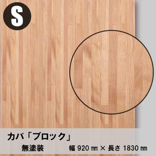 天然木のツキ板合板【カバブロック】S:920*1800(天然木化粧合板/練り付け合板)