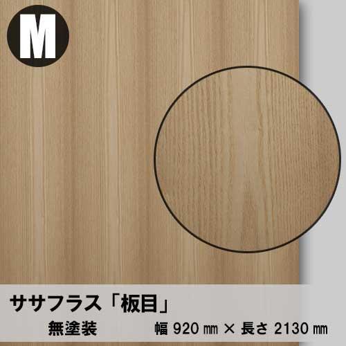 天然木のツキ板合板【ササフラス板目】M:920*2130(天然木化粧合板/練り付け合板)