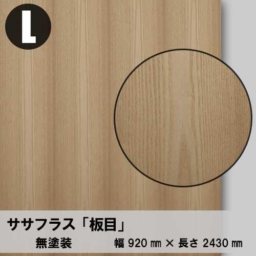 天然木のツキ板合板【ササフラス板目】L:920*2430(天然木化粧合板/練り付け合板)