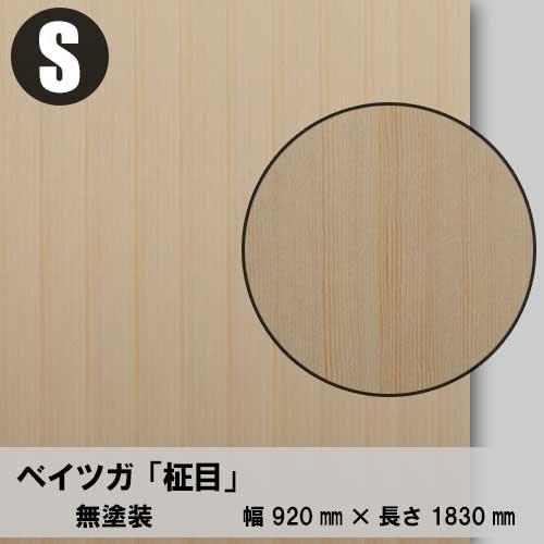 天然木のツキ板合板【米ツガ柾目】S:920*1830(天然木化粧合板/練り付け合板)