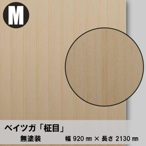 天然木のツキ板合板【米ツガ柾目】M:920*2130(天然木化粧合板/練り付け合板)
