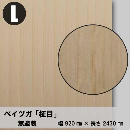 天然木のツキ板合板【米ツガ柾目】L:920*2430(天然木化粧合板/練り付け合板)