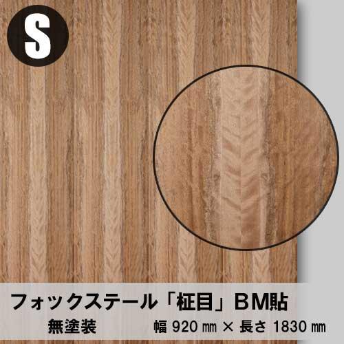 天然木のツキ板合板【フォックステール柾目】S:920*1830(天然木化粧合板/錬り付け合板)