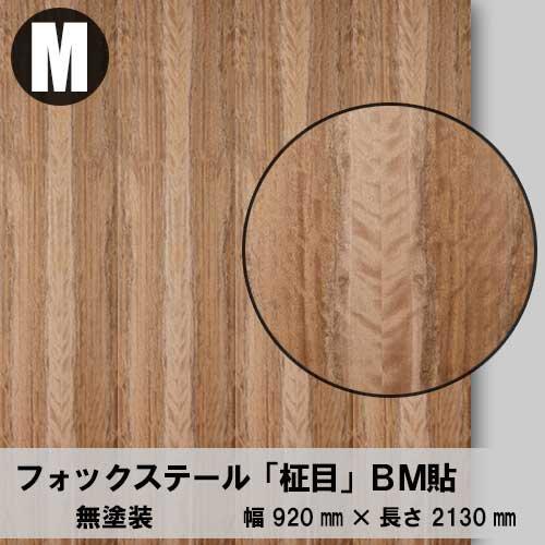 天然木のツキ板合板【フォックステール柾目】M:920*2130(天然木化粧合板/錬り付け合板)