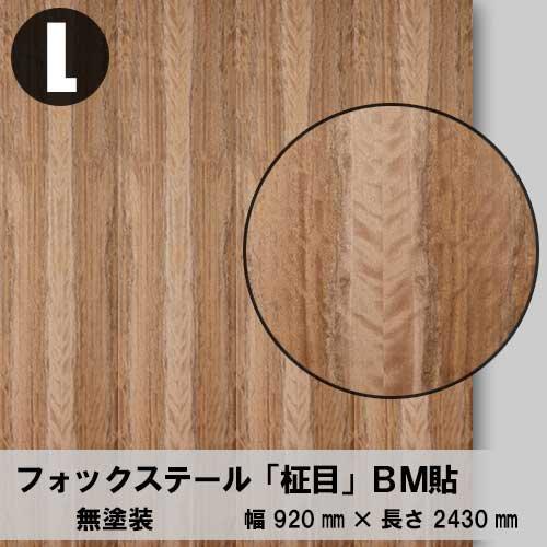 天然木のツキ板合板【フォックステール柾目】L:920*2430(天然木化粧合板/錬り付け合板)