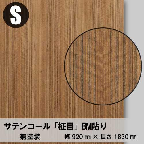 天然木のツキ板合板【サテンコール柾目】S:920*1830(天然木化粧合板/練り付け合板)