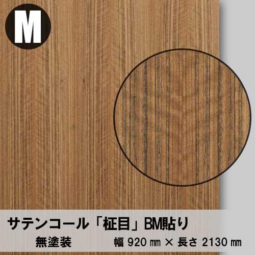 天然木のツキ板合板【サテンコール柾目】M:920*2130(天然木化粧合板/練り付け合板)