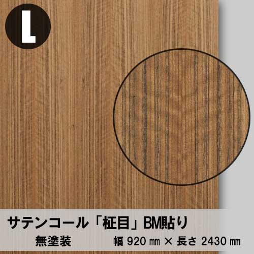 天然木のツキ板合板【サテンコール柾目】L:920*2430(天然木化粧合板/練り付け合板)