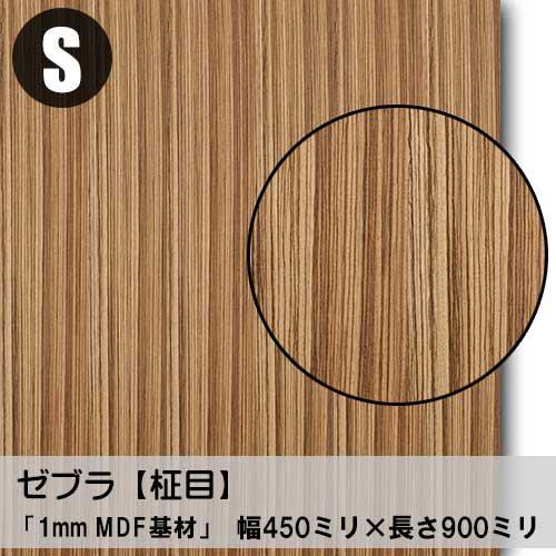 リニューアル用1ミリ厚のツキ板合板【ゼブラ柾目】天然木ツキ板化粧合板