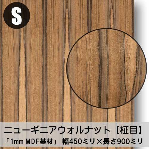 リニューアル用1ミリ厚のツキ板合板【ニューギニアWナット柾目】天然木ツキ板化粧合板