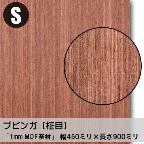 リニューアル用1ミリ厚のツキ板合板【ブビンガ柾目】天然木ツキ板化粧合板