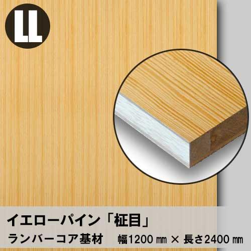 天然木のツキ板フリーボード【イエローパイン柾目】LL:1200*2400(ツキ板+ランバーコア)