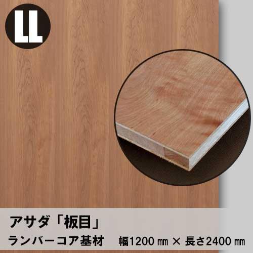 天然木のツキ板フリーボード【アサダ板目】LL:1200*2400(ツキ板+ランバーコア)