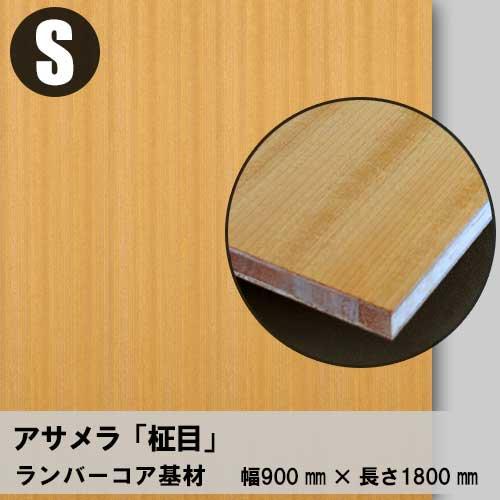 天然木のツキ板フリーボード【アサメラ柾目】S:900*1800(ツキ板+ランバーコア)