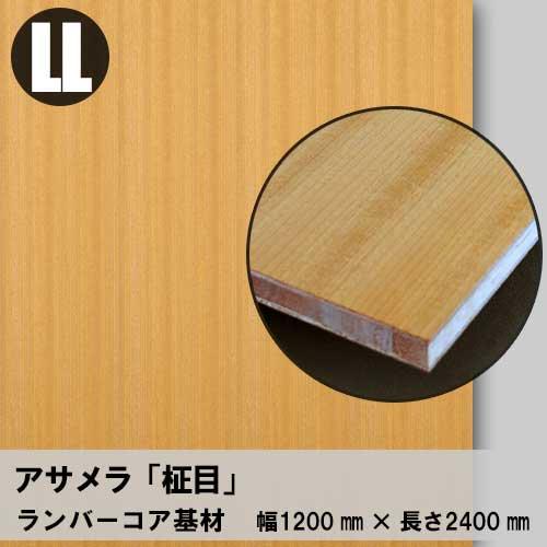 天然木のツキ板フリーボード【アサメラ柾目】LL:1200*2400(ツキ板+ランバーコア)