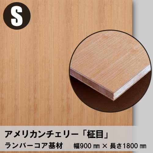 天然木のツキ板フリーボード【アメリカンチェリー柾目】S:900*1800(ツキ板+ランバーコア)