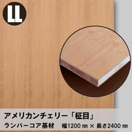 天然木のツキ板フリーボード【アメリカンチェリー柾目】LL:1200*2400(ツキ板+ランバーコア)