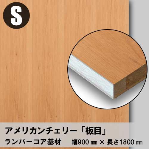 天然木のツキ板フリーボード【アメリカンチェリー板目】S:900*1800(ツキ板+ランバーコア)