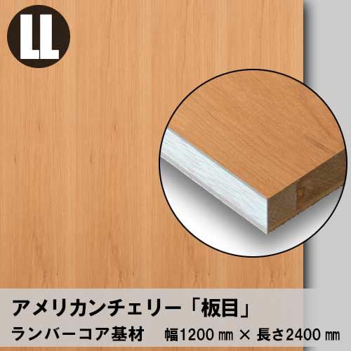天然木のツキ板フリーボード【アメリカンチェリー板目】LL:1200*2400(ツキ板+ランバーコア)