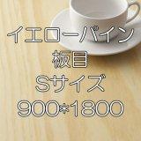 天然木のツキ板フリーボード【イエローパイン板目】S:900*1800(ツキ板+ランバーコア)
