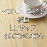 天然木のツキ板フリーボード【イエローパイン板目】LL:1200*2400(ツキ板+ランバーコア)