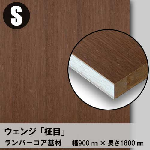 天然木のツキ板フリーボード【ウェンジ柾目】S:900*1800(ツキ板+ランバーコア)