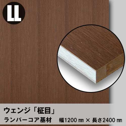 天然木のツキ板フリーボード【ウェンジ柾目】LL:1200*2400(ツキ板+ランバーコア)