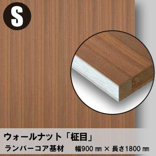 天然木のツキ板フリーボード【ウォールナット柾目】S:900*1800(ツキ板+ランバーコア)