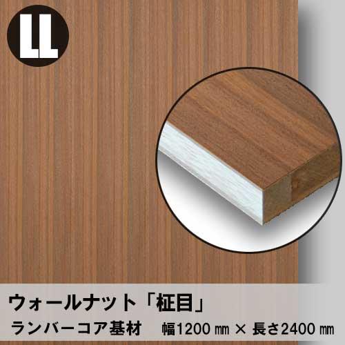 天然木のツキ板フリーボード【ウォールナット柾目】LL:1200*2400(ツキ板+ランバーコア)